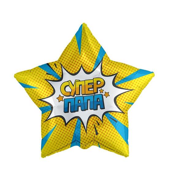 """Звезда """"Супер папа"""" с гелием и лентой"""
