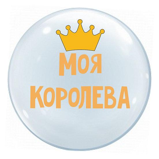 Индивидуальная надпись на прозрачном шаре Bubbles 60 см