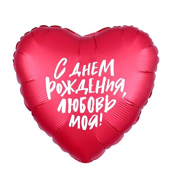 """Сердце """"Любовь моя"""" с гелием и лентой"""