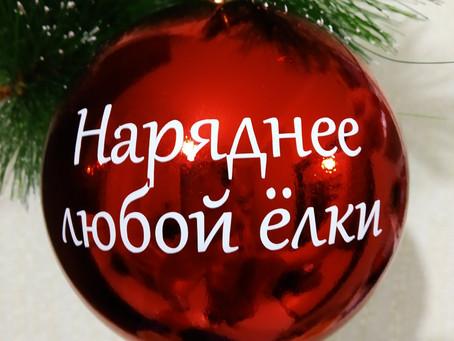 Ёлочные шары с надписью. Супер подарок на 2021 Новый Год!