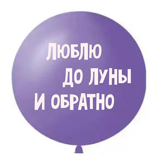 Индивидуальная надпись на шаре 91 см