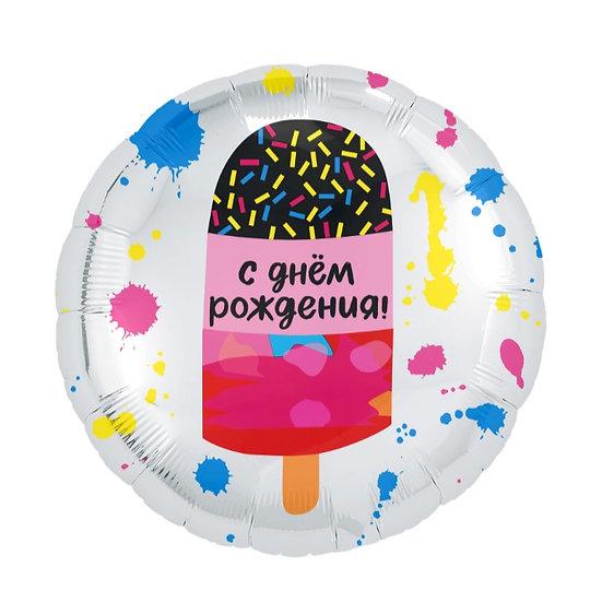 """Шар """"С днем рождения"""" 18' с гелием и лентой"""