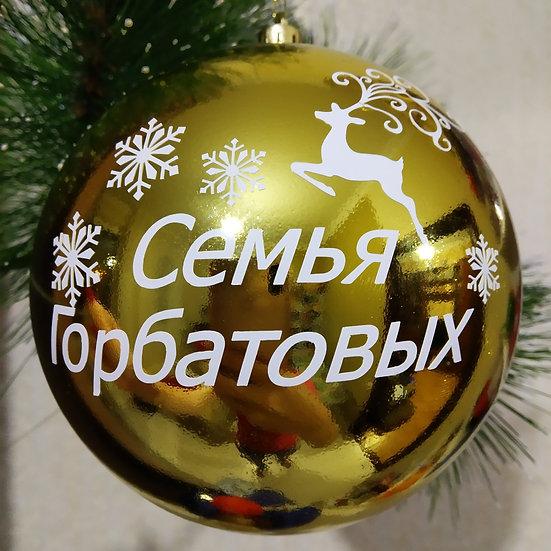 Надпись на новогоднем шаре в Сочи
