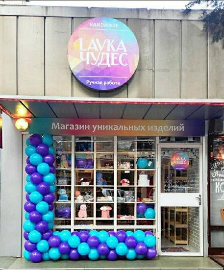 Гирлянда из воздушных шаров для открытия магазина в Сочи