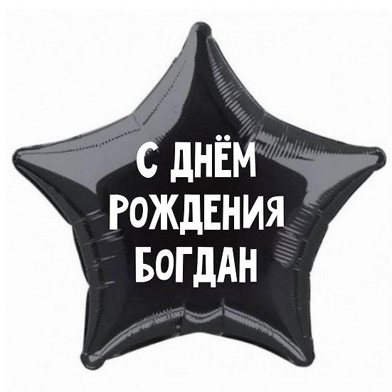 Индивидуальная надпись на звезде 85 см