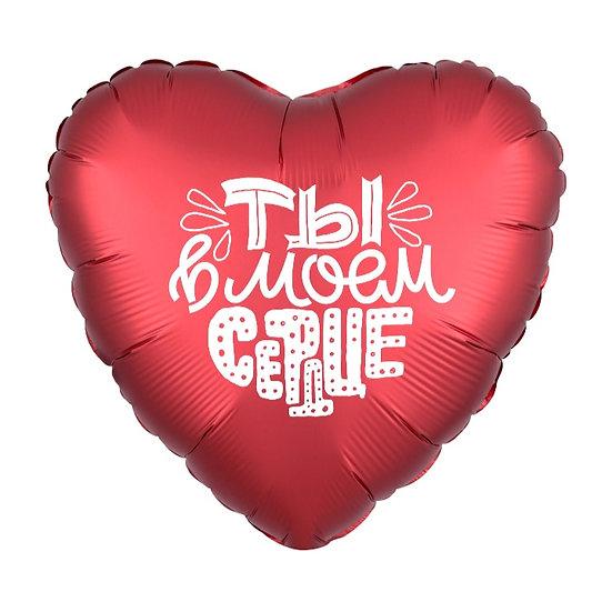 """Сердце """"Ты в моем сердце"""" с гелием и лентой"""