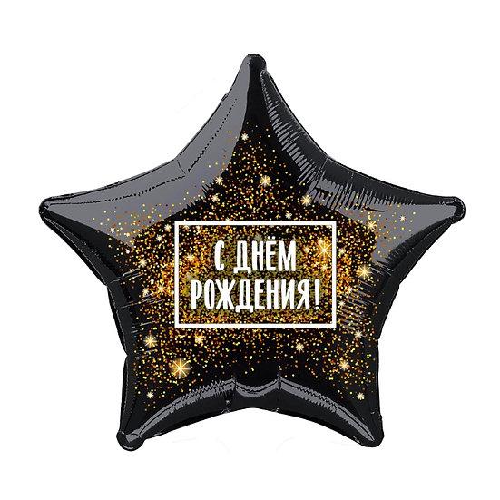 """Звезда """"С днём рождения"""" 46 см с гелием и лентой"""