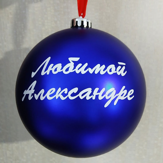 Подарок на Новый год в Сочи