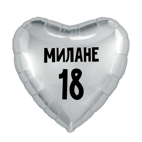 Индивидуальная надпись на сердце 85 см