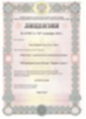 МЦ учредительные док 018.jpg