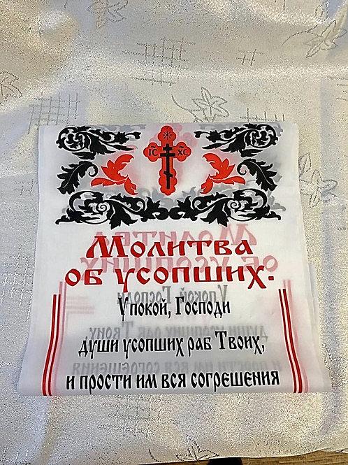 Рушник ритуальный фото