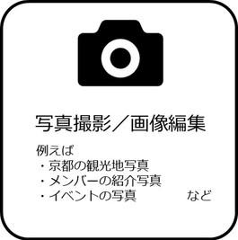 写真撮影.jpg