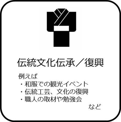 伝統.jpg