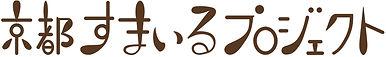 京都すまいるプロジェクトロゴ横並び.jpg