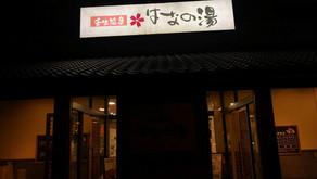 ブラザーの京都温泉巡り【壬生温泉 はなの湯】