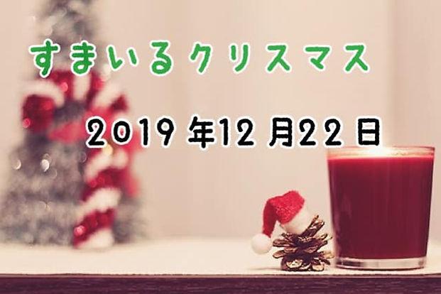 すまいるクリスマス.jpg
