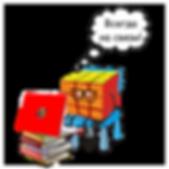 кубик онлайн.png
