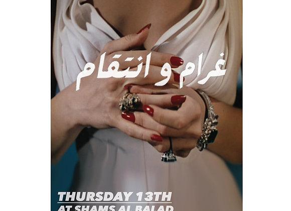 Gharam w Intiqam Poster by Dalilama