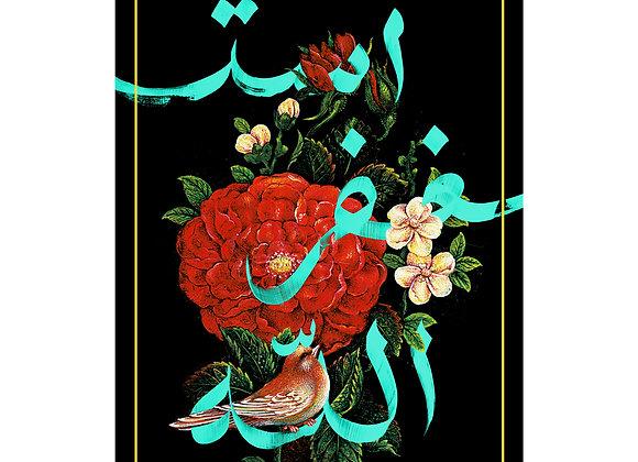 Ali Almasri - Astaghfirullah