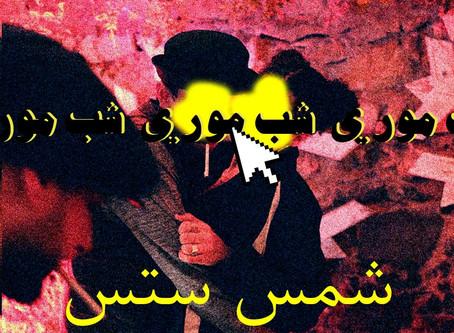 Shams Sets: Shabmouri