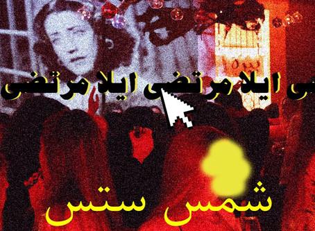 Shams Sets: Ayla Mortada