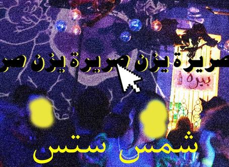 Shams Sets: Yazan Sarayreh