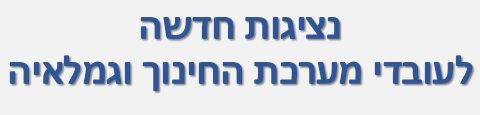 לוגו3.jpg