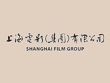 shanghai_film_group_edited.jpg