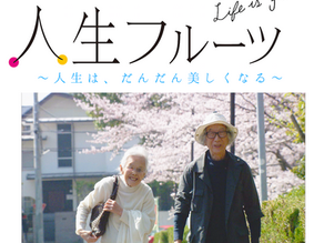 Japanese Heartwarming Film US First Screening is Coming Soon!