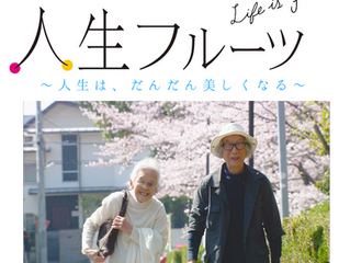 Japanese Heartwarming Film US First Screening is Coming Soon!