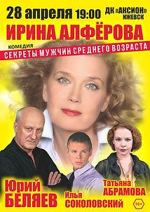 Спектакль_Ижевск 19 ноябрня.jpg