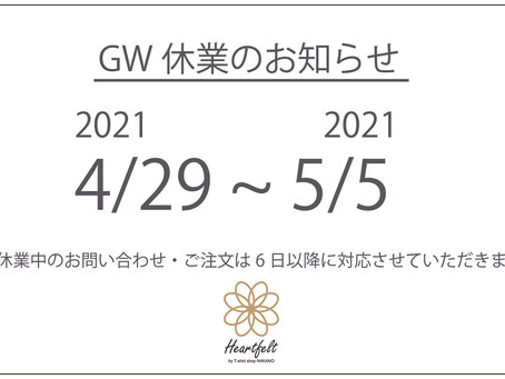 GW期間お休みのお知らせ