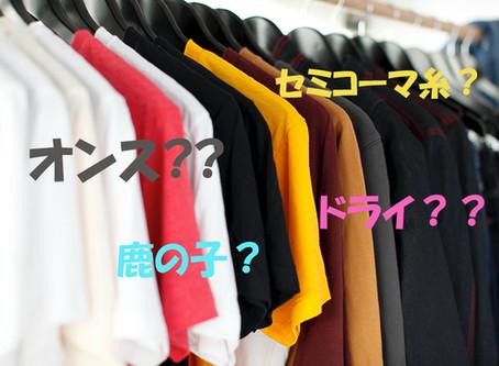 Tシャツ選びのお助け情報