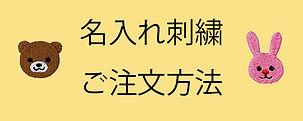 注文方法.jpg