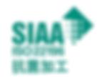 SIAA ISO22196.png