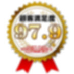 97.9_manzokudo.JPG