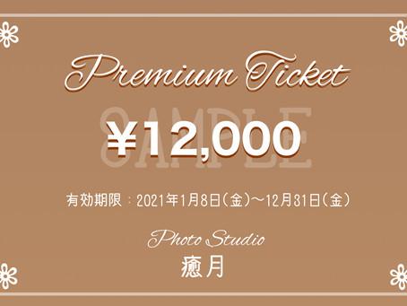 【期間延長】プレミアムチケット数量限定販売♡