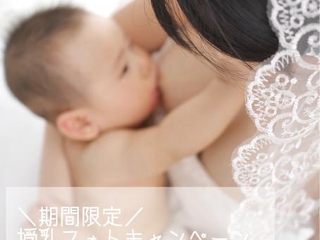 【~3/31まで】 授乳フォトキャンペーン