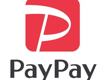PayPayはじめました♡