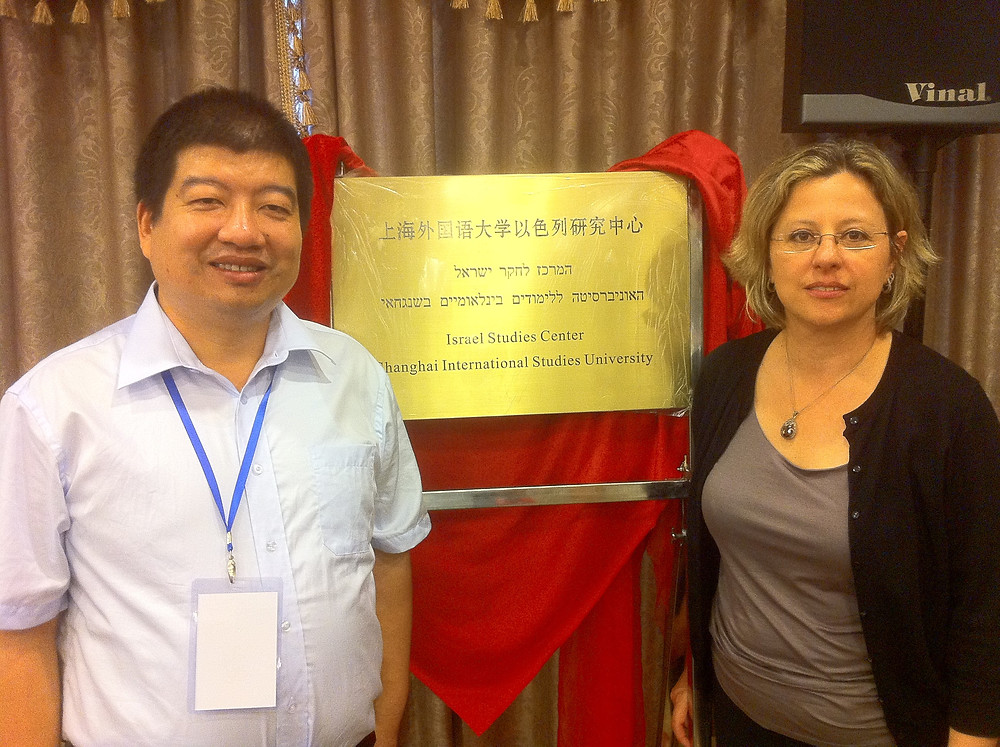 The unveiling of the plaque for the opening of the Israel studies Center at Shanghai International Studies University, with Prof. Yang Yang, Director of the Hebrew program