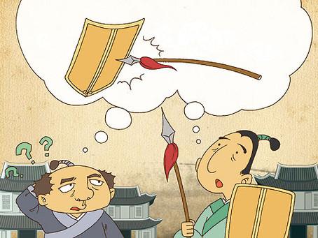 Idiom Mandarin: 自相矛盾 (zì xiāng máo dùn)