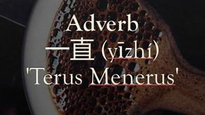 Tata Bahasa: Adverb 一直 (yīzhí) 'Terus Menerus'