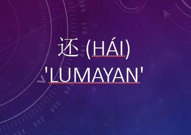 Tata Bahasa: 还 (hái) 'lumayan'