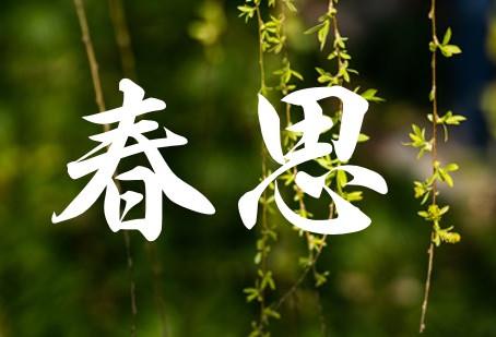 Puisi Li Bai: 春思 (Merenungi Musim Semi)