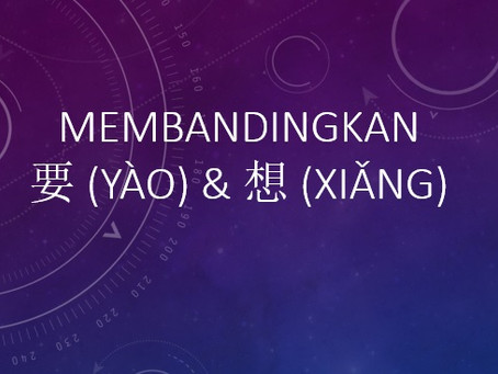 Tata Bahasa: Membandingkan 要 (yào) & 想 (xiǎng)