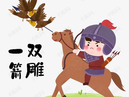 Idiom Mandarin: 一箭双雕 (yī jiàn shuāng diāo)