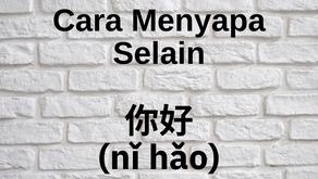 Cara Menyapa Selain 你好 (nǐ hǎo)