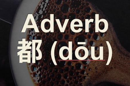 Tata Bahasa: Adverb 都 (dōu)