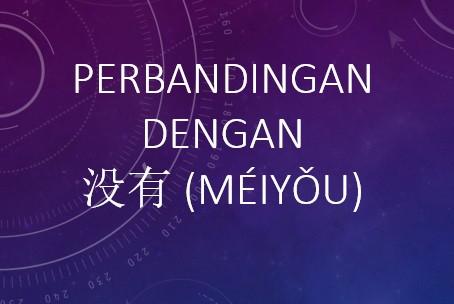 Tata Bahasa: Perbandingan dengan 没有 (méiyǒu)
