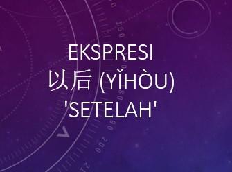 Tata Bahasa:  Ekspresi 以后 (yǐhòu) 'setelah'